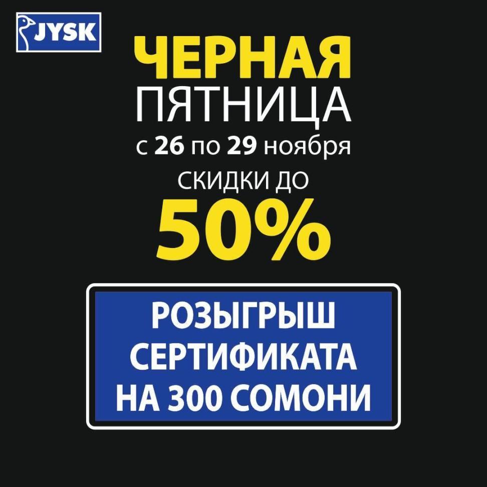 %D1%8E%D1%81%D0%BA.jpg