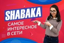 SHABAKA: самое интересное в сети