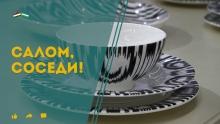 Стилизованный фарфор и самый вкусный плов: что покажет «Салом, соседи!» на этой неделе?