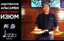 Сказочные вкусы из арабских сказок в ресторане «Изюм»