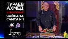 Бухарские кулинарные традиции в новой чайхане «Самса №1»