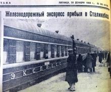 Из Москвы в Сталинабад за 75 часов. История первого экспресса