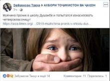 Мужчина попытался в школе в Душанбе изнасиловать ученицу: правда или ложь?