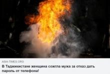 В Таджикистане мужей не сжигают. Разоблачен очередной фейк