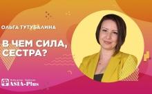 Ольга Тутубалина - о памятнике мигранту, суде с интеллигенцией и письме президенту