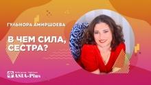Гульнора Амиршоева о несвободных депутатах, запретах и защите животных
