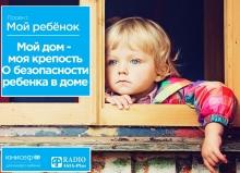 «Мой ребенок»: розетки, плита, провода или как обезопасить ребенка дома