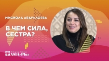 Мискола Абдуллоева о туризме и о тех, кто не дает жить таджикским предпринимателям