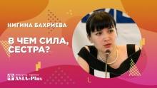 Нигина Бахриева о пытках и о том, как Таджикистан соблюдает права человека