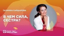 Тахмина Хайдарова о том, почему таджикские домохозяйки стали больше заражаться ВИЧ