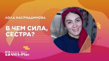 Лола Насриддинова о том, что ждет таджикских детей с аутизмом, если не станет их родителей