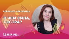 Вероника Коробкина о проблемах таджикских школ и озлобленном обществе
