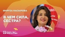 Фируза Насырова об экс-главе страны и о том, почему не стоит покидать Таджикистан