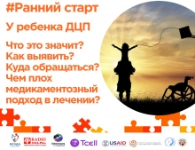 Жизнь с ДЦП в Таджикистане: Как помочь родителям и детям?