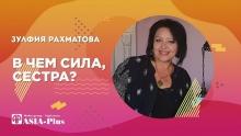 Зулфия Рахматова о коронавирусе и молящих о помощи людях