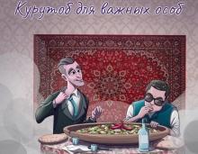 «ДастарХантер»: Как таджикский курутоб Москву покорил