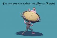 «ДастарХантер»: Еда, которая нас съедает
